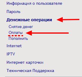 Информация по оплате услуг.